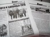 Местная печатная пресса сегодня не появилась в продаже