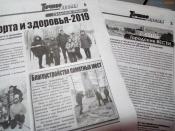 Завтра в продаже появятся свежие выпуски местных газет