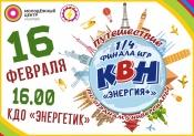 """КВН. 1/4 игра лиги """"Энергия+"""""""