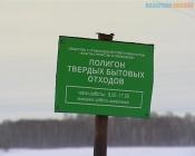 Дорогу на назаровский мусорный полигон будут чистить в «пожарном» режиме