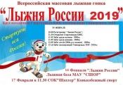 Вставай на лыжи, как все в России! 0+