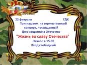 Назаровцев приглашают на мужественный концерт