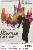 В город Назарово приедет театр