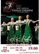 "Ансамбль ""Танцы Сибири"" даёт гастроли 6+"