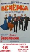 Концерт-праздник