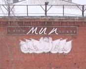 В городе Назарово заброшенный кинотеатр «Мир» хотят возродить