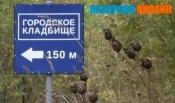 На новом кладбище города Назарово заканчиваются места