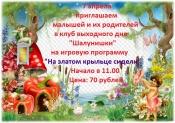 """Клуб выходного дня """"Шалунишки"""" приглашает на игровую программу"""