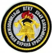 КГКУ «Противопожарная охрана Красноярского края»