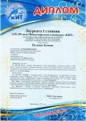 Международный конкурс «КИТ»