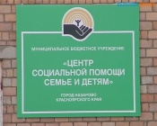 Назаровцев просят сообщать о жестоком обращении с детьми
