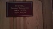 Заниматься социальными проблемами города Назарово будет педагог Наталья Куклина