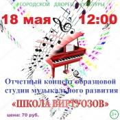"""Отчетный концерт """"Школы виртуозов"""""""