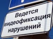 На дорогах появятся дополнительные комплексы фиксации нарушений ПДД