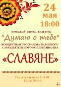 """Концерт ВИА """"Славяне"""""""