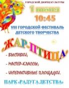 "Детский фестиваль ""Жар-птица"""