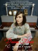 """Диана Ткач """"С музыкой в сердце"""""""