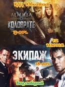 Назаровцев бесплатно приглашают в кино 12+