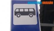 Все автобусы на линии, но уехать люди не смогли