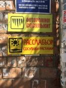 Сочный ананас вместо нецензурных слов появился в городе Назарово