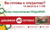 Открывается первая «Дешевая аптека» в городе Назарово!