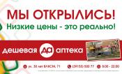 Первая «Дешевая аптека» в Назарово открылась!