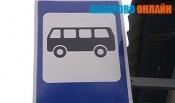 В субботу городские автобусы изменят привычные маршруты