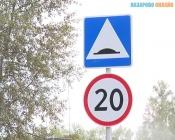 Желающих устраивать неровности на дорогах города Назарово не нашлось