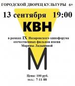 Назаровцев приглашают на КВН в честь кинофорума