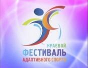 Город Назарово примет краевой фестиваль адаптивного спорта