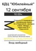 Открытие памятной звезды IX Назаровского кинофорума имени М.А. Ладыниной