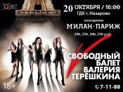 Свободный балет Валерия Терёшкина