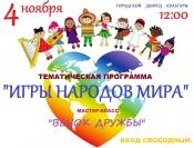 """Детский праздник """"Игры народов мира"""""""