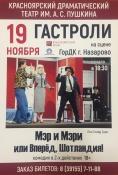 Красноярский театр им. Пушкина