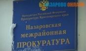 Назаровская прокуратура проверила местных депутатов