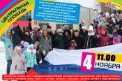Назаровцев приглашают активно провести ноябрьские выходные и День Единства