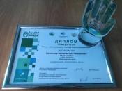 Школьников из города Назарово наградили в минприроды России