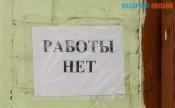 Назаровец организовал бизнес на «липовом» трудоустройстве вахтовиков