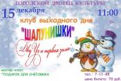 """Клуб выходного дня """"Шалунишки"""""""