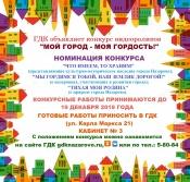 """Конкурс видео роликов """"Мой город - моя гордость"""""""