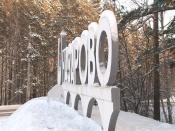 К 2030 году город Назарово станет городом-сказкой