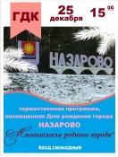 День города Назарово 0+