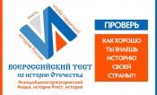 Жители города Назарово неплохо знают историю Отечества
