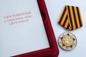 Детям Великой Отечественной войны вручают нагрудные знаки войны
