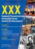 Чулымский фестиваль бардовской песни