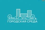 В городе Назарово продолжают обсуждать проекты благоустройства