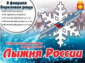 Назаровцам предлагают взять справку от медика и выйти на лыжню