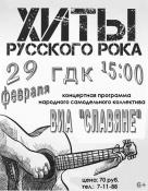Хиты русского рока