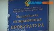 Администрация города Назарово ущемила права местных предпринимателей