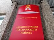 Назаровцы пожаловались на пренебрежительное отношение городских врачей